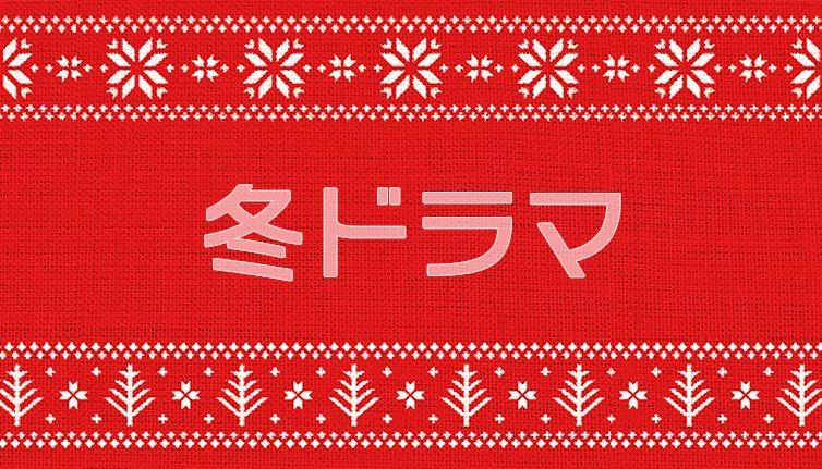 2019年冬ドラマ