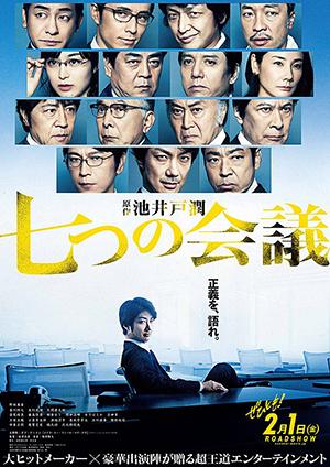 映画『七つの会議』