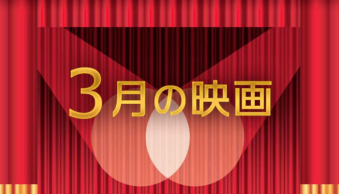3月の映画