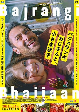 映画『バジュランギおじさんと、小さな迷子』