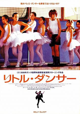 映画『リトル・ダンサー』
