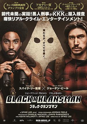 映画『ブラック・クランズマン』