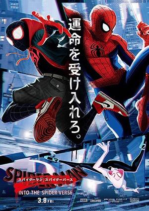 映画『スパイダーマン:スパイダーバース』