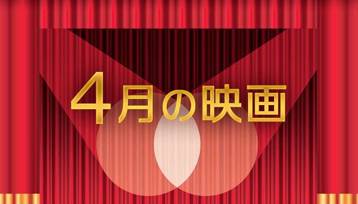 4月の映画