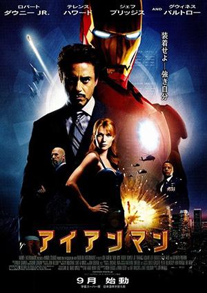 映画『アイアンマン』