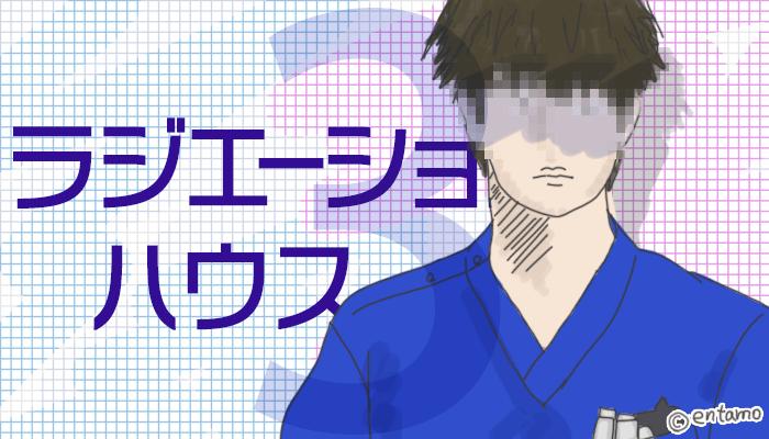 ドラマ『ラジエーションハウス』