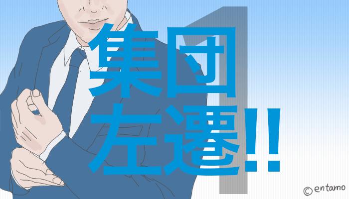 ドラマ『集団左遷』