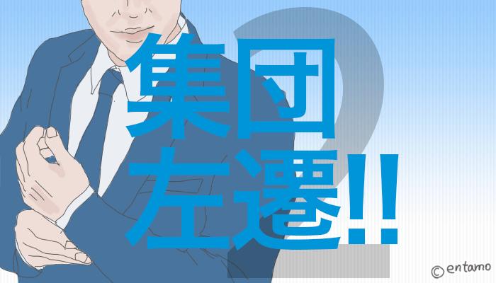 ドラマ『集団左遷!!』