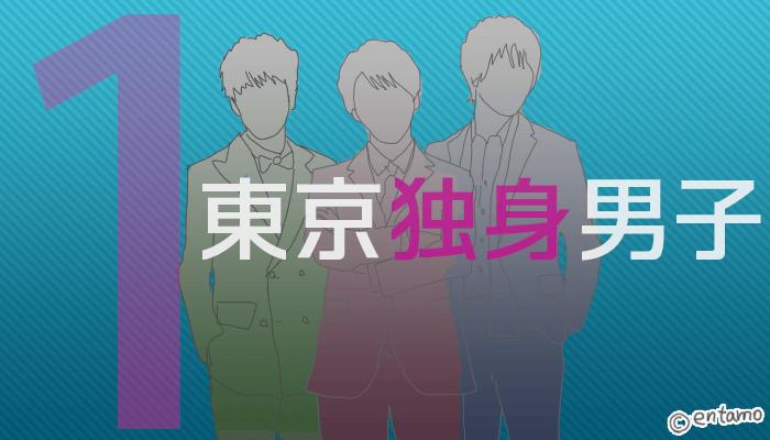 ドラマ『東京独身男子』