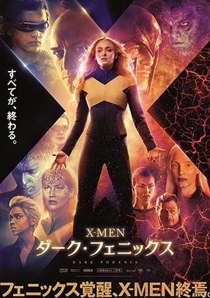 映画『X-MEN ダーク・フェニックス』
