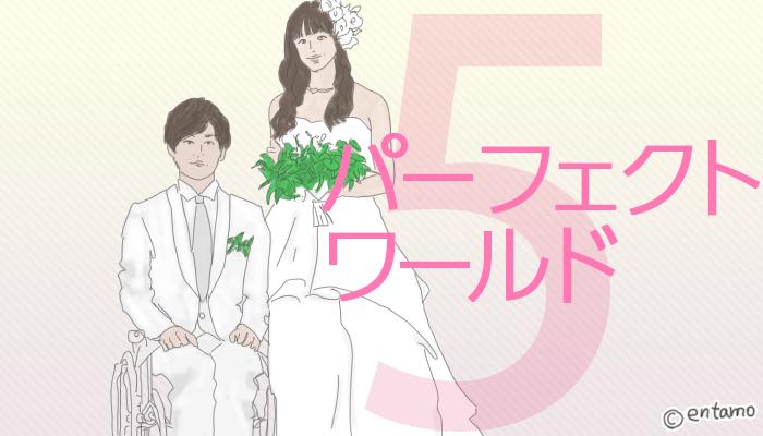 ドラマ『パーフェクトワールド』