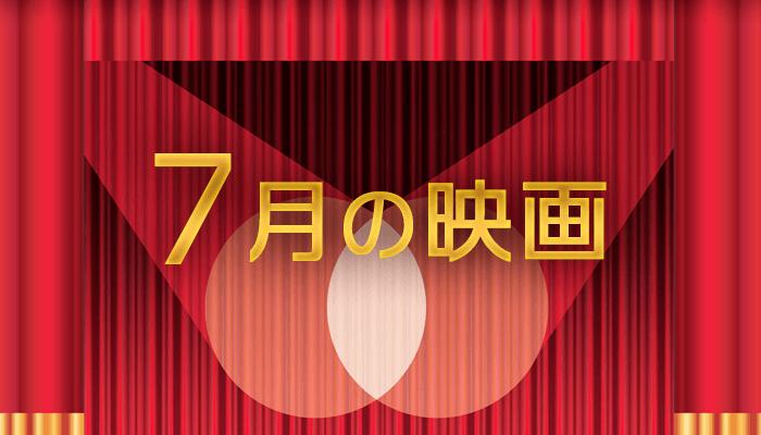 7月の映画