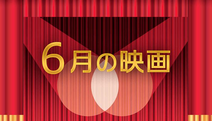 6月の映画