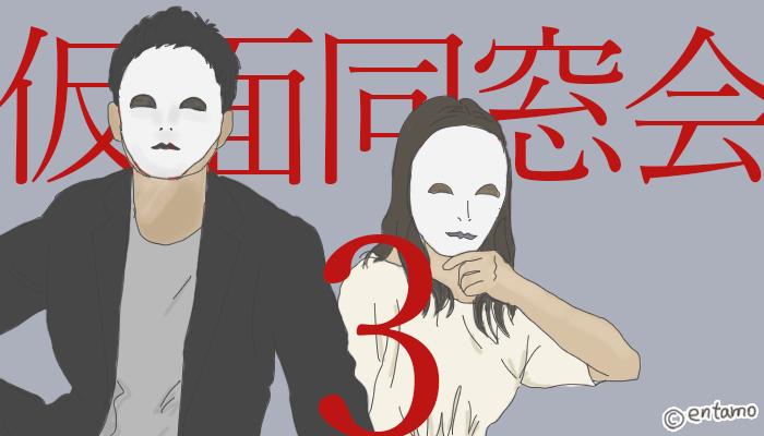 ドラマ『仮面同窓会』