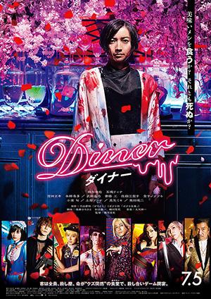 映画『ダイナー』