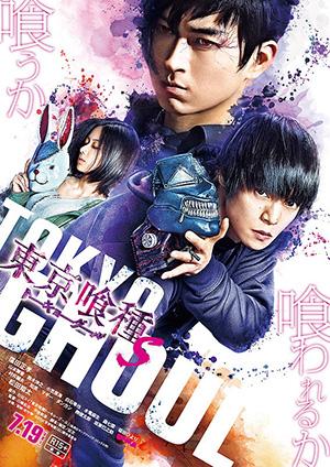 映画『東京喰種【S】』