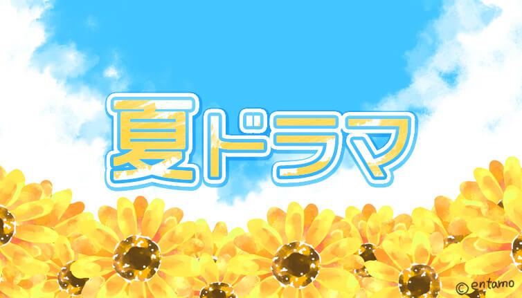 夏ドラマ!
