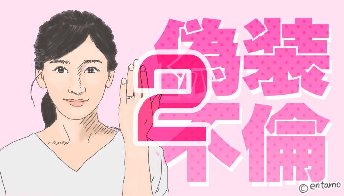 ドラマ『偽装不倫』