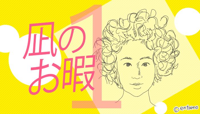 ドラマ『凪のお暇』