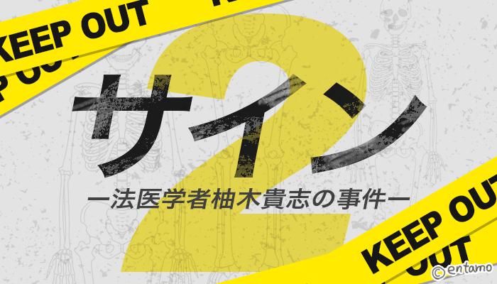 ドラマ『サイン-法医学者柚木貴志の事件-』