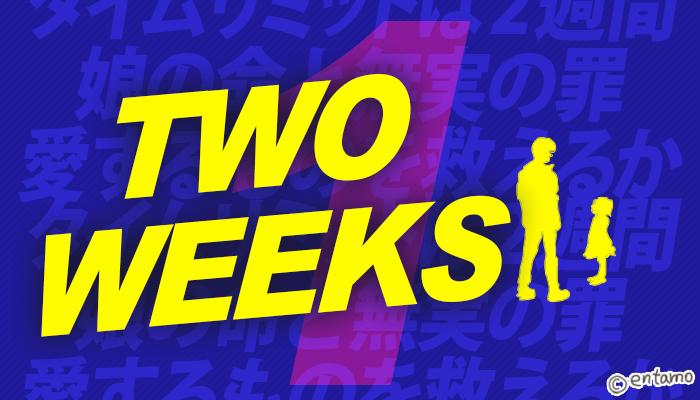 ドラマ『TWO WEEKS』