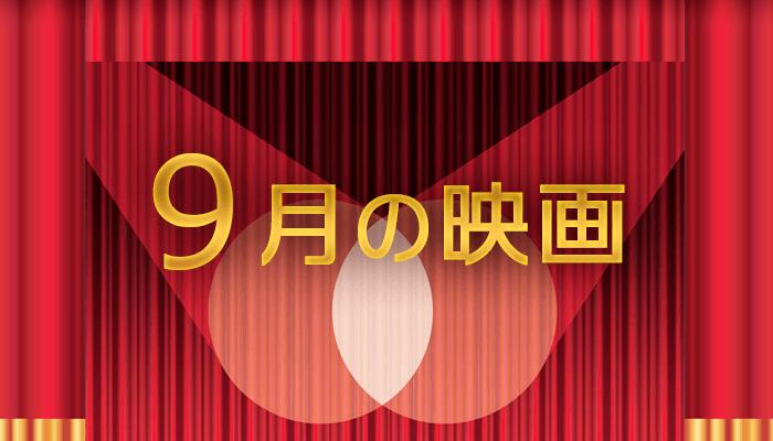 9月の映画