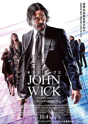 映画『ジョン・ウィック パラベラム』