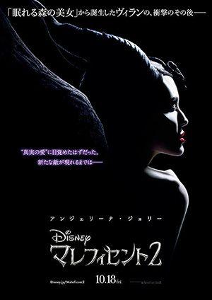映画『マレフィセント2』