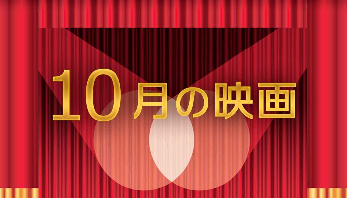 10月公開の映画