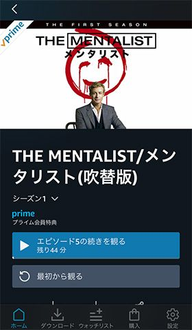 Amazonプライムビデオ-メンタリスト