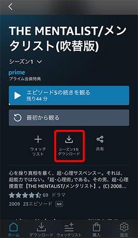 Amazonプライムビデオ-ダウンロード