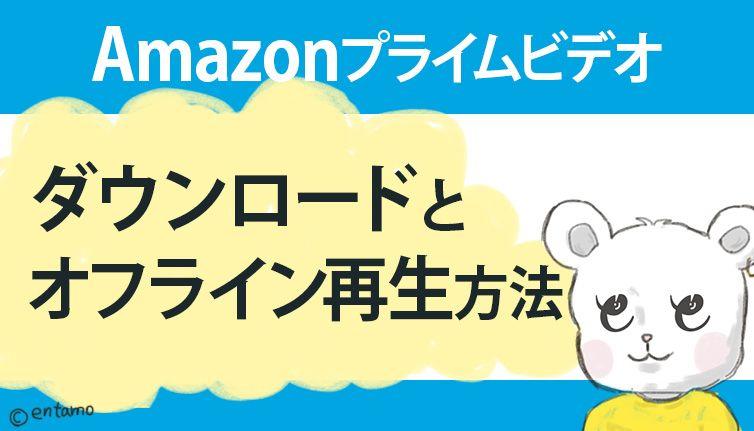 Amazon Prime Videoダウンロード