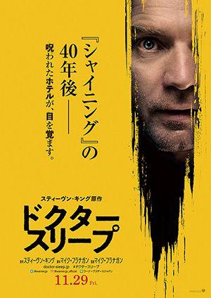 映画『ドクター・スリープ』