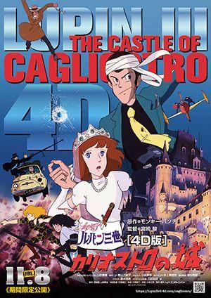 映画『ルパン三世 カリオストロの城』