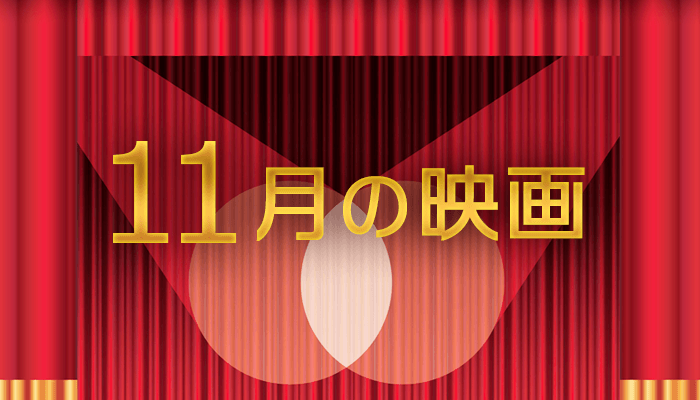 11月の映画