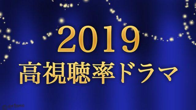 2019高視聴率ドラマ