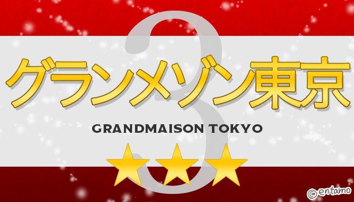 ドラマ『グランメゾン東京』