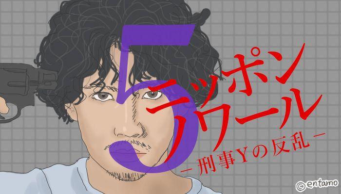 ドラマ『ニッポンノワール』