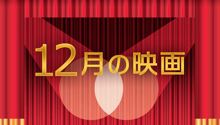 12月の映画