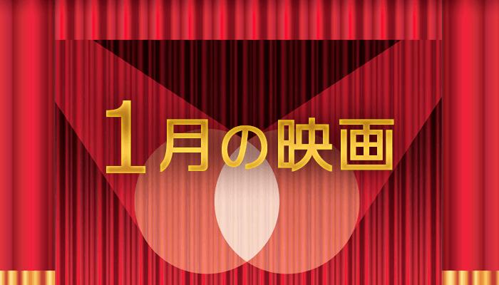 1月の映画
