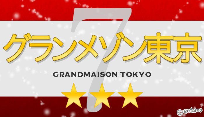 グラン メゾン 東京 感想