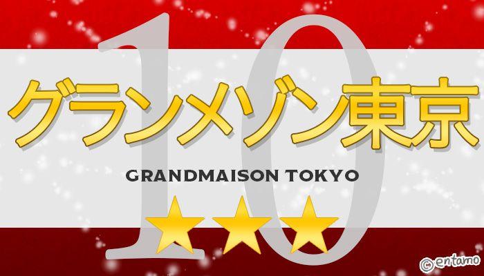 『グランメゾン東京』