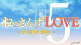ドラマ『おっさんずラブ-in the sky-』