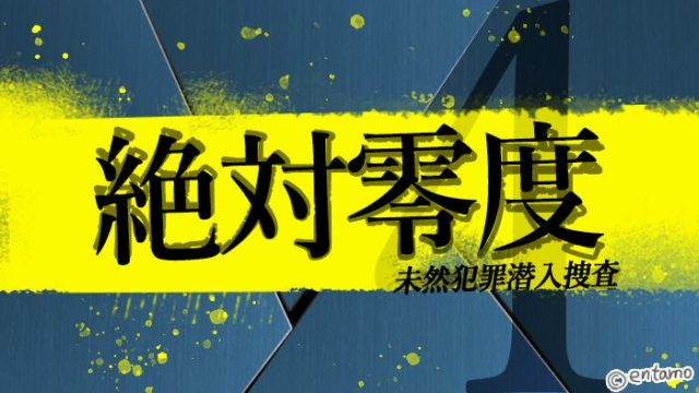 『絶対零度〜未然犯罪潜入捜査〜』