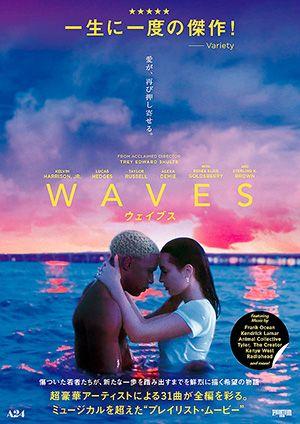『WAVES ウェイブス』