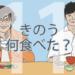ドラマ『きのう何食べた?』