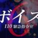 ドラマ『ボイス110』